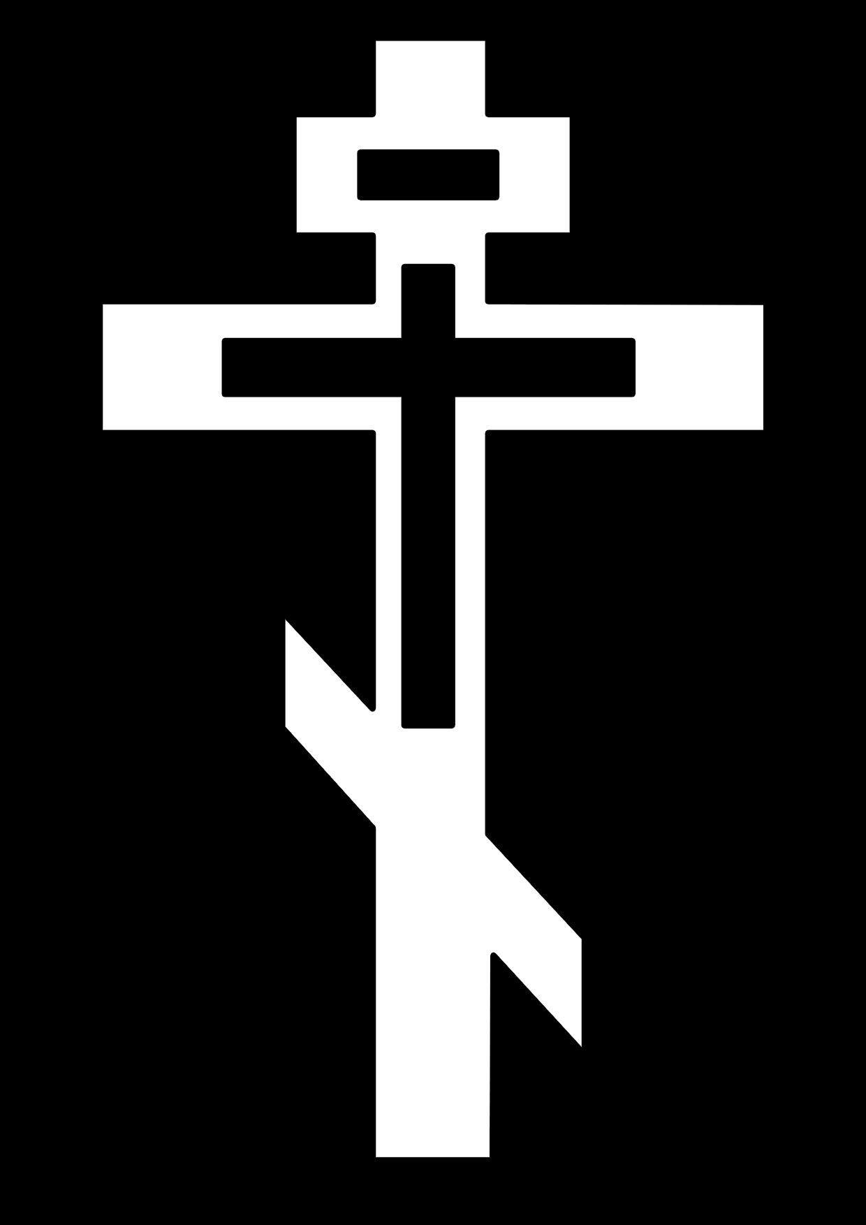 Cruz ortodoxa para colorear también conocida como cruz rusa